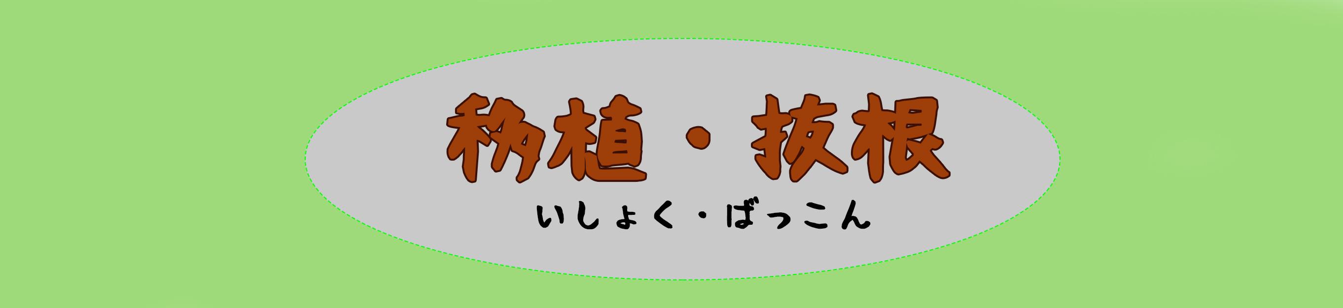 ロゴ HP ishoku